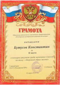 Бутусов К_1
