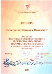 Diplom-Elistratov_1