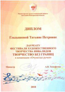 Diplom-Gladysheva_1