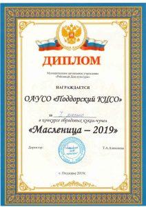 Диплом Масленица 2019_1_1