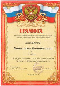 Кириллова К_1