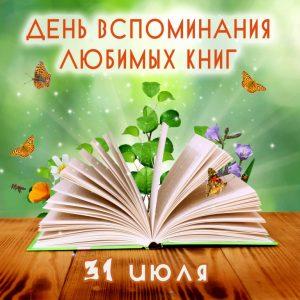 Мои любимые книжки7