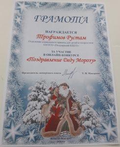 Поздравление Деду Морозу1