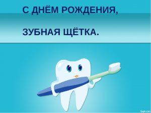 Зубная Фея1